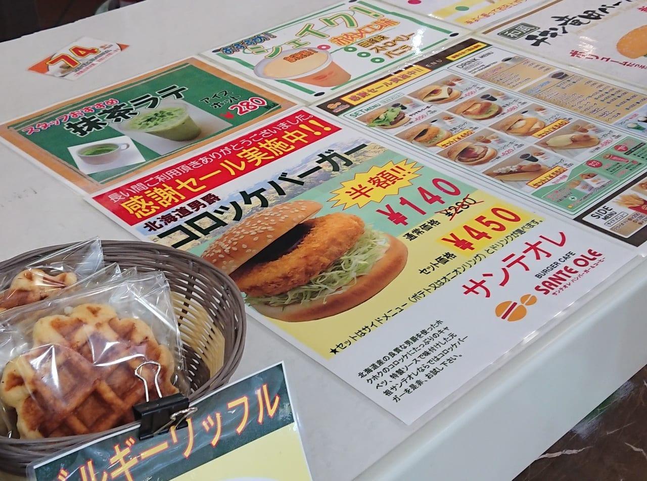 ハンバーガー シエル 閉店 アムール